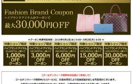 楽天市場にて最大3万円OFF!キャンペーン開催