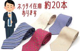 ネクタイ在庫あります