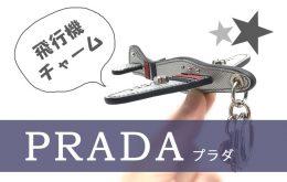 プラダ PRADA 飛行機チャーム