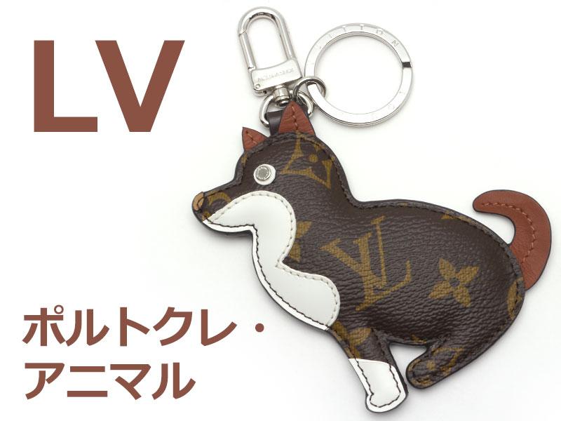 ルイヴィトン LouisVuitton LV ポルトクレ・アニマル ドッグ モノグラム 犬 バッグチャーム キーリング