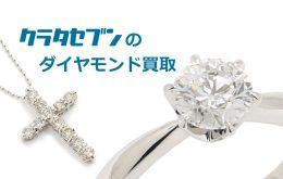 クラタセブンのダイヤモンド買取