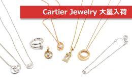 Cartier Jewelry 大量入荷