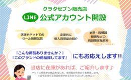 クラタセブン販売店LINE公式アカウント開設