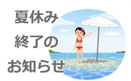 夏休み終了のお知らせ