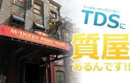 東京ディスニーシーに質屋があるんです!!
